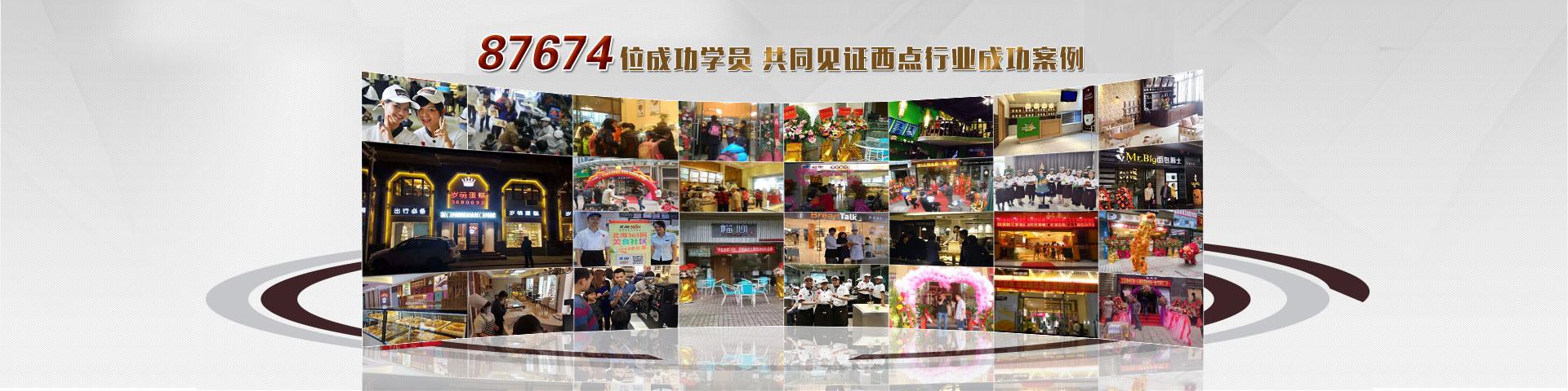 中国烘焙培训示范学校