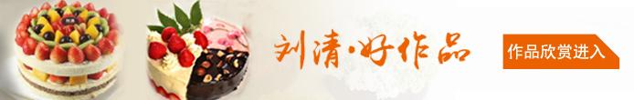 刘清烘焙培训学校产品