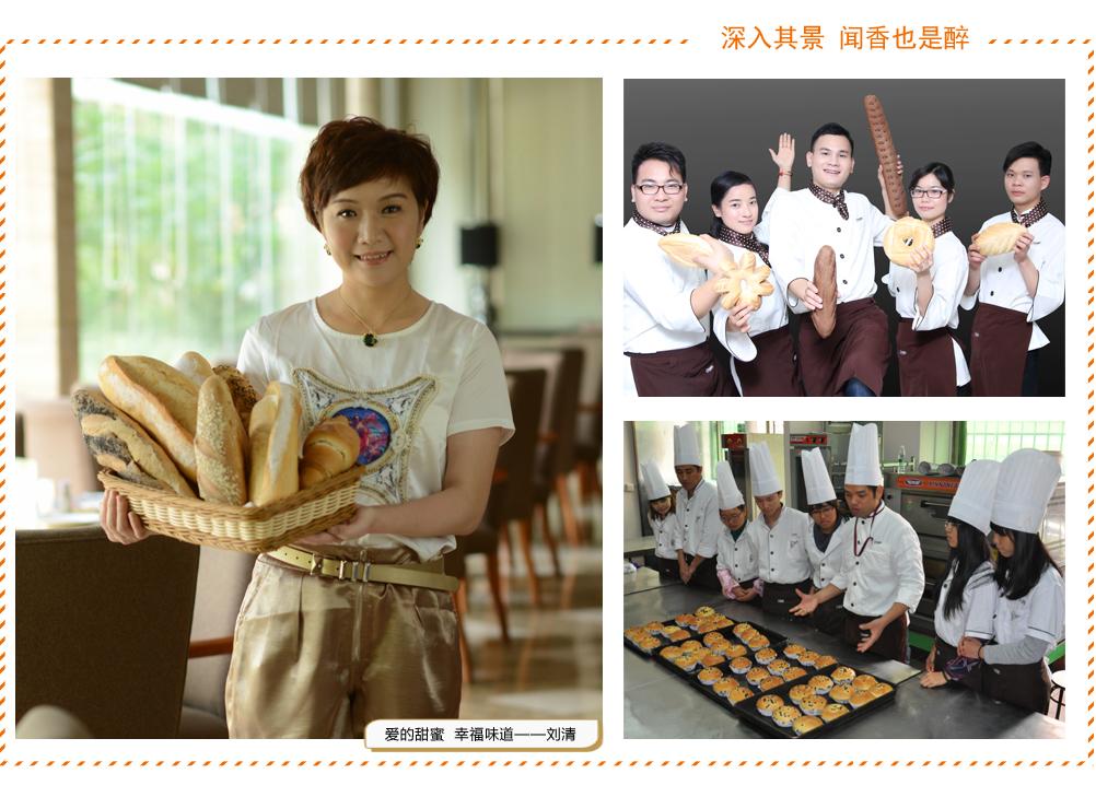 刘清西点培训西点面包产品