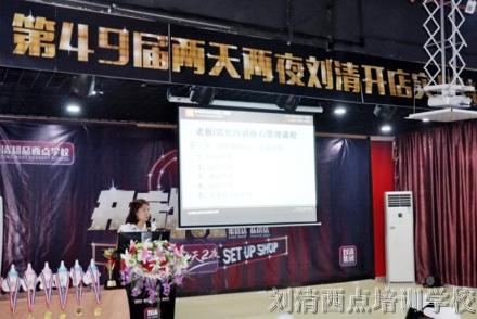 刘清烘焙培训学校49届开店实战特训营直接复制创业开店